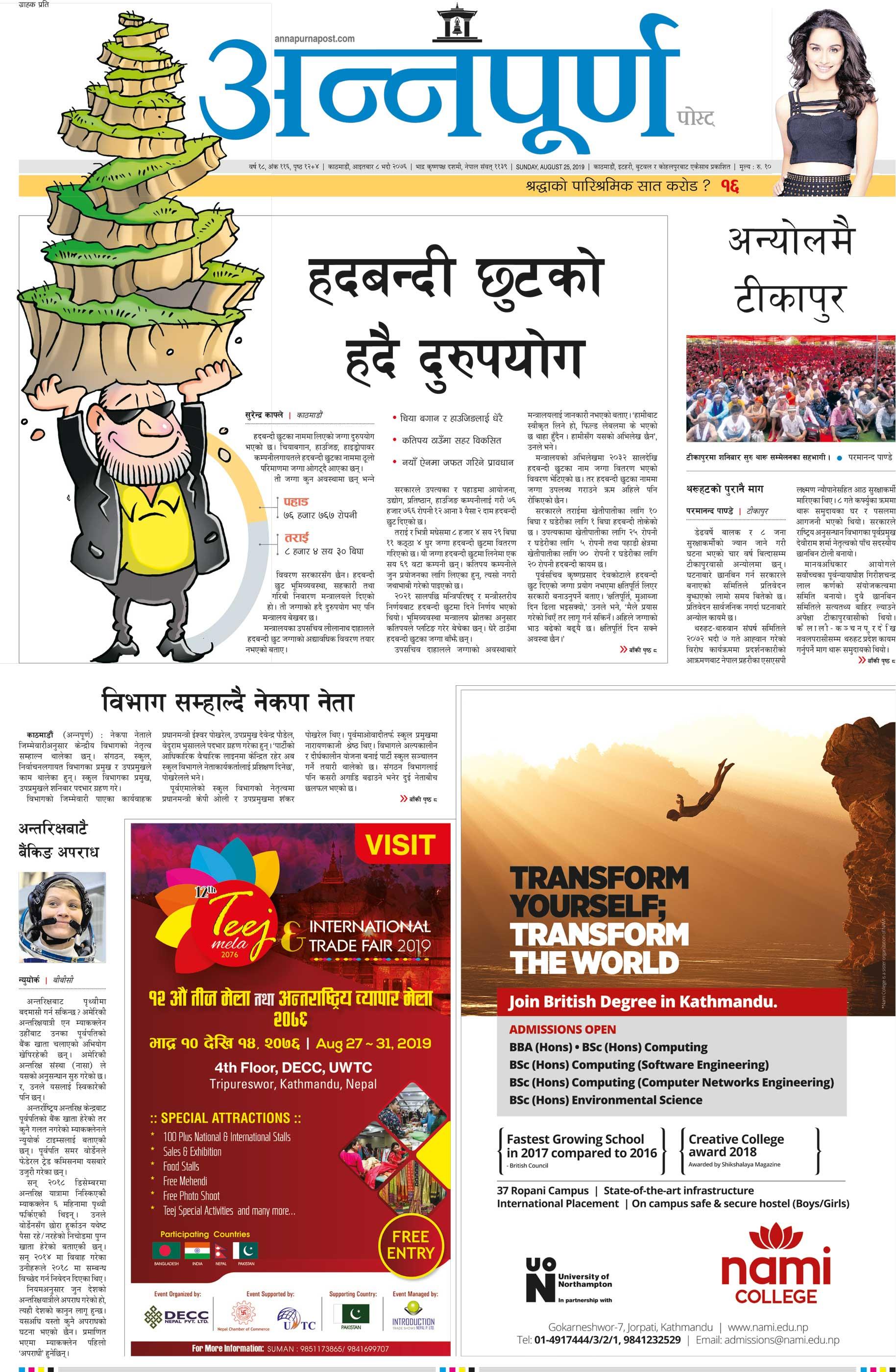 AMN Media E-papers